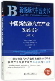 中国新能源汽车产业发展报告(2017)/新能源汽车蓝皮书