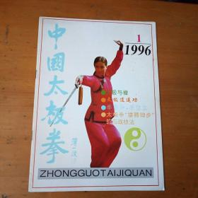 中国太极拳 1996年第1期