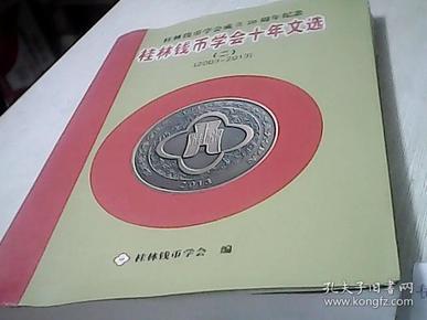 桂林市钱币学会十年文选(二)2003-2013