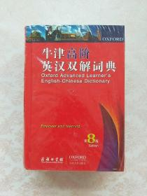 牛津高阶英汉双解词典(第8版)【附光盘,未开封】