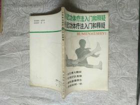 武术书籍《中华武功体疗法入门和释疑》品相、作者、出版社、年代、详情见图,铁橱北4--6