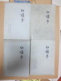 红楼梦 (共四册)