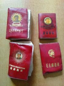 4册合售:无产阶级文化大革命以来公开发表的最高指示、毛主席语录、大海航行靠舵手·最高指示、毛泽东思想胜利万岁【全红塑皮、全都带毛主席头像、128开】