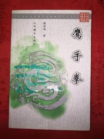 名家经典:鹰手拳(中国武学优秀传统拳械系列)仅印7130册!