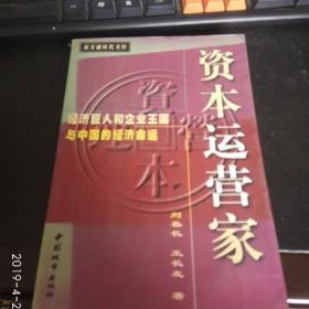 资本运营家:经济巨人和企业王国与中国的经济命运