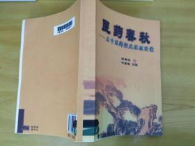医药春秋:名中医鄢荣光医理医案(注意品相描述)