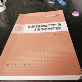 意象转换视域下的中国古典诗词俄译研究