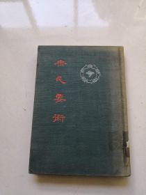 齐民要术 (布面精装 中华书局56年一版一印) 仅印250册