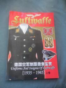 德国空军制服徽章鉴赏1935—1945(上)