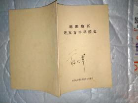 绵阳地区近五百年旱涝史(1981年