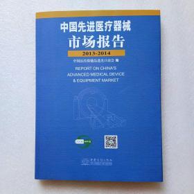 中国先进医疗器械市场报告(2013-2014)正版、现货、品佳、当天发货