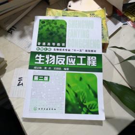 """普通高等教育生物工程·生物技术专业""""十一五""""规划教材:生物反应工程(第2版)"""