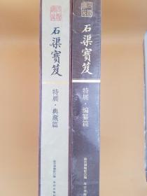 石渠宝笈( 特展.典藏篇 特展.编纂篇 )两册合售(包邮,偏远地区除外)