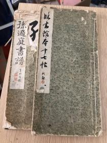 孙过庭书谱(臨馆本十七帖)