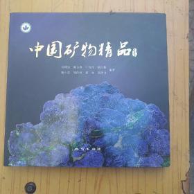 中国矿物精品2016