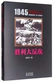 胜利大反攻/1945中国记忆