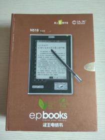 汉王电纸书N518(加强版)
