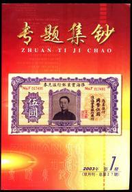 专题集钞2003年第1期总弟27期