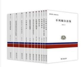 新书--民国·比较法文丛(全11册套装)  9E08e