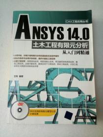 CAX工程应用丛书:ANSYS 14.0 土木工程有限元分析从入门到精通