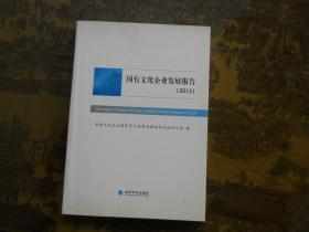 国有文化企业发展报告 2012