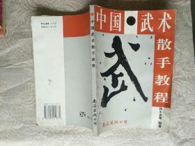 武术书籍《中国武术散手教程》品相、作者、出版社、年代、详情见图,铁橱北4--6