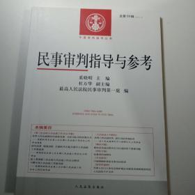中国审判指导丛书:民事审判指导与参考(2014.3 总第59辑)