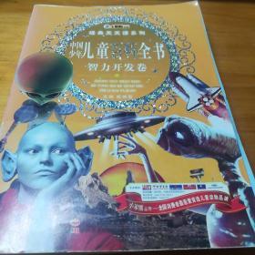 经典天天读系列-中国少年儿童百科全书.智力开发卷