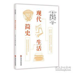 新书--现代简史生活