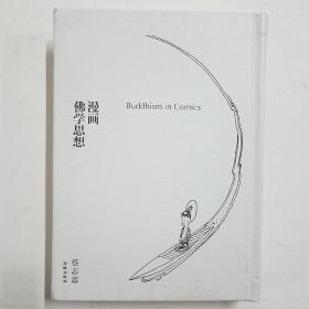 漫画哲学经典系列  佛学思想