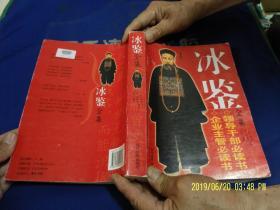 冰鉴全集   16开 人像插图本  页页有图   412页   2007年1版1印6000册