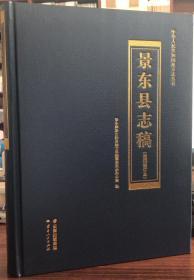 景东县志稿(民国修订版)