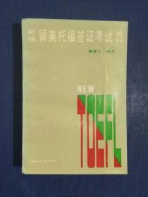 《新编留美托福签证考试资料:1984年新16版》