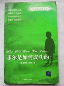 菲尔是如何成功的——中文导读英文版