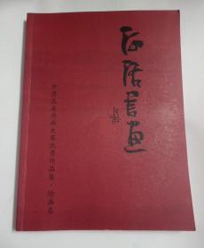 河洛书画    中原五省书画大赛优秀作品集        绘画卷书法卷