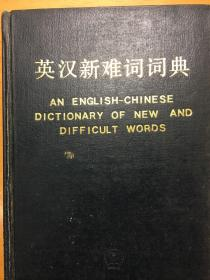 英汉新难词词典