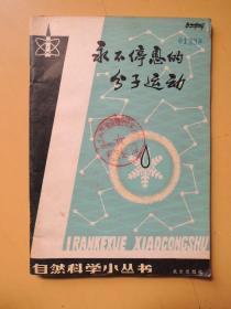 永不停息的分子运动(自然科学小丛书)