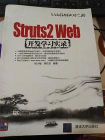 Web程序员成功之路:Struts2Web开发学习实录【无盘】