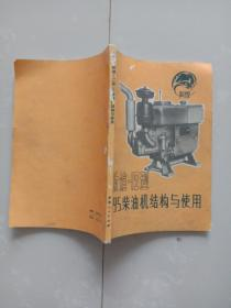 敦煌-12型 195柴油机结构与使用
