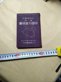 袖珍中国分省精图   中华民国三十六年增订十四版