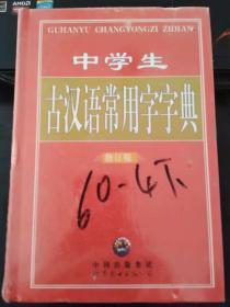 中学生古汉语常用字典