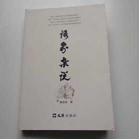 语象杂说 汉语语言研究
