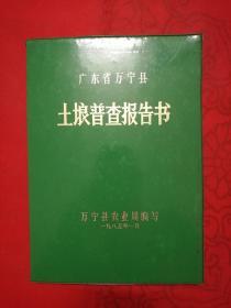 广东省万宁县土壤普查报告书