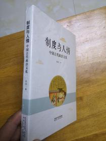 制度与人情:中国古代政治文化(品好)
