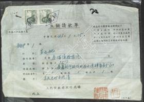 台湾票据、单据、印花、税票、台湾豆饼请款单一件,1954年,贴印花税票,外有塑料袋.