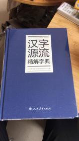 汉字源流精解字典
