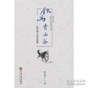 饮马青山谷——张尤栋小说自选集