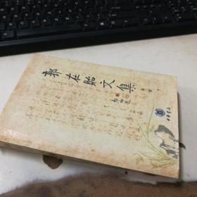 郭在贻文集 第三卷