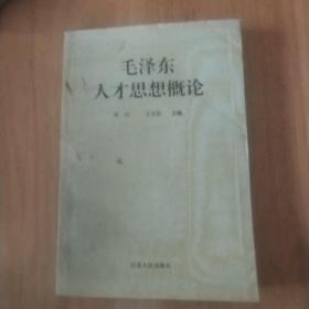 毛泽东人才思想概论