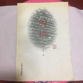 正版现货 围城 钱钟书 著 人民文学出版社出版 图是实物